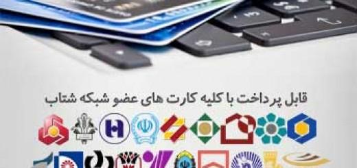 آموزش نوشتن پرداخت آنلاین laravel